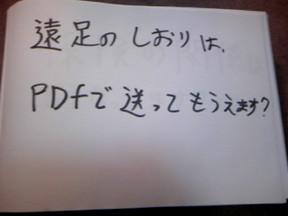 Dcf_0237