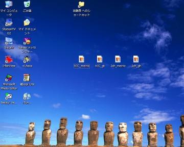 Desktop_meirio